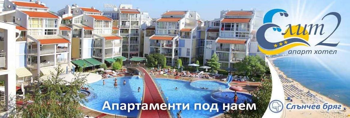 Оферти Апарт Хотел Елит 2 Оферти Слънчев бряг